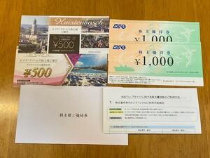 【優待券】 HIS 株主優待券 2022.7.31 千円券2枚セット・五百円券2枚セット 合計三千円相当券