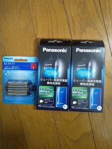 パナソニックpanasonic 5枚刃シェーバー替刃ES9177と洗浄剤ESー4L03二つ