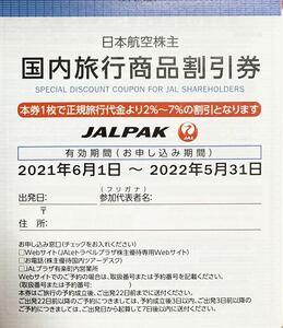 JAL 国内旅行商品割引券1枚