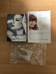 ノーズアップ 鼻の美容器具