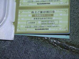 名鉄観光サービス募集型企画旅行商品 優待割引券 送料60円