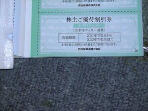 太平洋フェリー運賃 優待割引券 送料60円