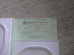 桔梗が丘ゴルフコース株主優待券  送料60円