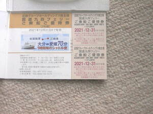 国道九四フェリー優待券 送料60円