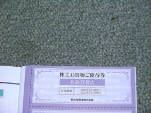 名鉄百貨店買物優待券: 10%割引 12枚 送料60円