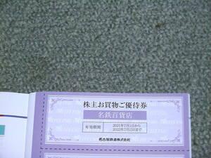 名鉄百貨店 買物優待券: 10%割引 12枚 送料60円