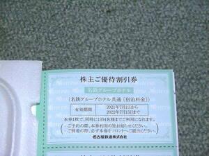 名鉄グループ ホテル 宿泊料 と 飲食 割引券 送料60円