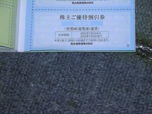 恵那峡遊覧船 運賃 優待割引券 送料60円