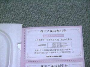 名鉄グループ ホテル 宿泊料 と 飲食割引券 送料60円