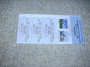 生駒山上遊園地 :志摩マリンランド:割引券 送料60円
