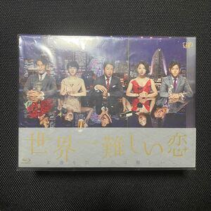 世界一難しい恋 Blu-ray BOX〈初回限定版・6枚組〉