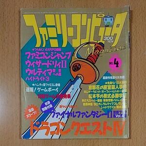 【ゲーム雑誌】 ファミリーコンピュータマガジン NO.4 1989年2月17日号