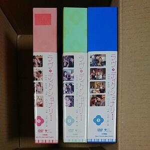 【DVD】ラヴ ディクショナリー 1・2・3セット ディスク13枚