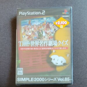 PS2ソフト THE 世界名作劇場クイズ シンプル2000シリーズvol85