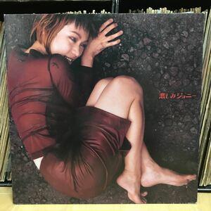 悲しみジョニー / UA 12インチ 中古レコード