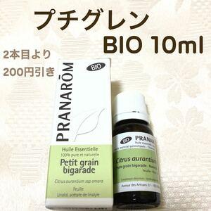 【プチグレン BIO】10ml プラナロム 精油