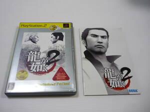 【送料無料】PS2 ソフト 龍が如く2 [PlayStation2 the Best] (「龍が如く 見参!」予告編DVD同梱版) / SLPM-74301 / プレステ PlayStation