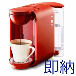 UCC ドリップポッド レッド DP2 コーヒーメーカー