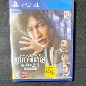 PS4 ジャッジアイズ
