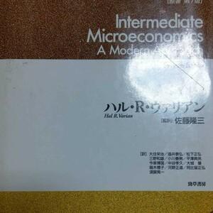 入門 ミクロ経済学 第7版 ヴァリアン