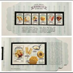 【香港限定】香港郵政 香港ローカルフード 冊子