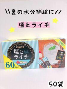 日東紅茶 塩とライチ 粉スティック50本