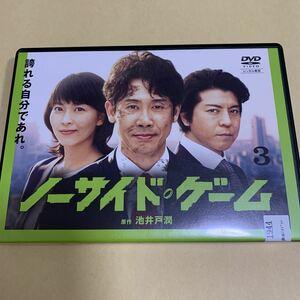 ノーサイド・ゲーム  DVD vol.3 レンタル落ち 大泉洋