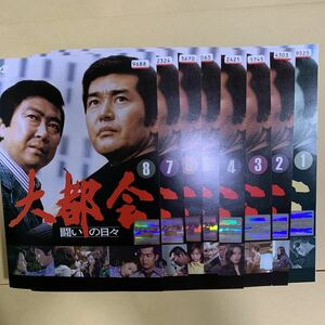 大都会  闘いの日々 DVD 全巻セット 全8巻 レンタル落ち 石原裕次郎 渡哲也