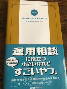 金融ポケットブック 近代セールス