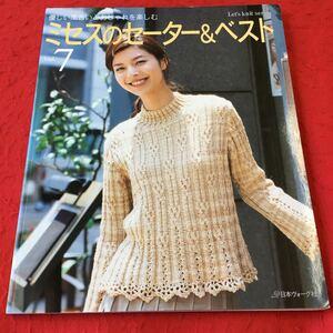 b3-031 ミセスのセーター&ベスト 優しい風合いとおしゃれを楽しむ 編み物 2007年9月14日発行 ※商品説明もご確認下さい※3