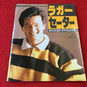 b3-032 ラガーセーター 日本ヴォーグ社 編み物 昭和61年9月1日第1刷発行 ※商品説明もご確認下さい※3
