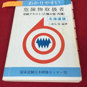 e3-053 危険物取扱者 受験テキスト( 乙種4類 丙種)北海道版 三浦弘視編著、国家試験日本研修センター、1977年4月25日第5版※3