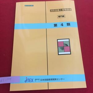 d1-005 通信教育講座 消防設備士受験講座 専門編第4類 職業訓練法人日本技能教育開発センター 2006年9月第4版発行 ※3