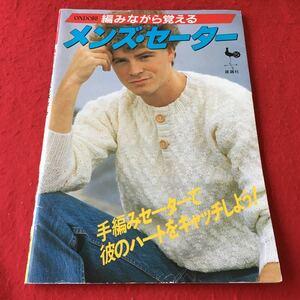 f6-038 編みながら覚える メンズ・セーター 雄鶏社 編み物 昭和58年12月30日第2版発行 ※商品説明もご確認下さい※3
