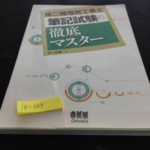 i4-009 第二種電気工事士 筆記試験の徹底マスター オーム社 平成25年6月10日第1版第5刷発行 ※3