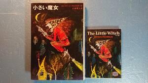 英語+日語/児童文学「①The Little Witch+②小さな魔女」Otfried Preussler著