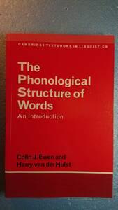 英語言語学「The Phonological Structure of Words単語の音韻構造入門(ケンブリッジ)」