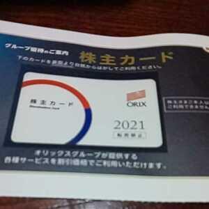 〔非売品〕オリックス 株主優待カード