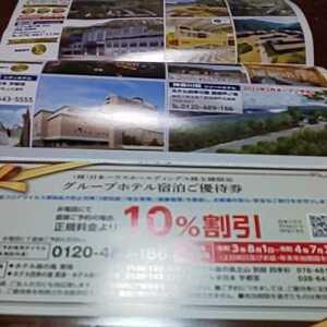 〔非売品〕日本ハウスホールディングス グループホテル 宿泊優待券