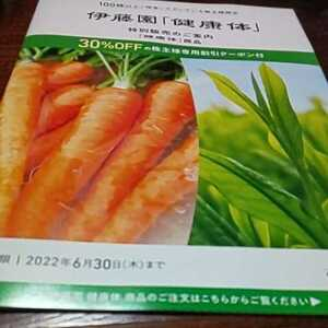 〔非売品〕伊藤園 株主限定 30%OFF割引クーポン