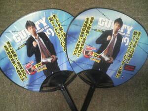超セクシー男優もっこり美少年イケメン肉体美セミヌード「GUILTY」超人気DVD宣伝用うちわ2枚セット 激レア非売品