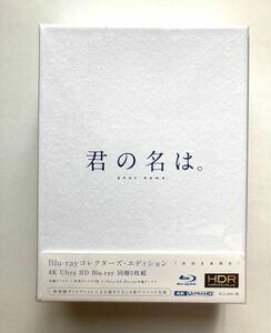 【新品】 君の名は。 Blu-rayコレクターズ・エディション 4K Ultra HD Blu-ray同梱5枚組 (初回生産限定)
