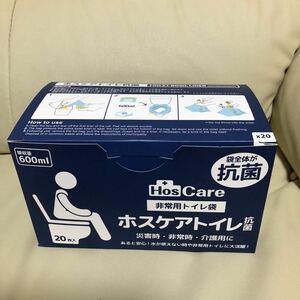 【90分限定価格】非常用トイレ ホスケアトイレ 防災グッズ