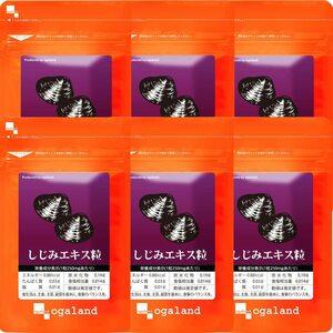 送料無料 ★ オーガランド しじみエキス粒(約6ヶ月分)ミネラルサプリ ☆ 約1ヶ月分×6袋セット