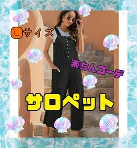 【Lサイズ・ブラック】コットン サロペット オールインワン オーバーオール 大きいサイズ 春夏 ワイドパンツ