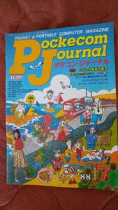 [ карманный компьютер journal 1988 год 7 месяц номер ]PJ I/O