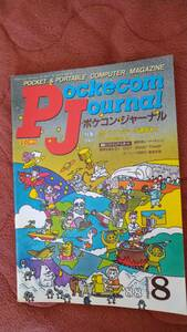 [ карманный компьютер journal 1988 год 8 месяц номер ]PJ I/O
