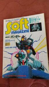 「スーパーソフトマガジン 1984年4月号」マイコンBASICマガジン ベーマガ