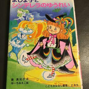まじょ子とシンデレラのゆうれい ポプラ社 本 児童書 小学2年生適齢 女の子
