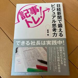 「記事トレ!」 日経新聞で鍛えるビジュアル思考力/板橋悟 【著】